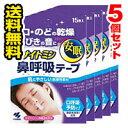 ●メール便・送料無料● ナイトミン 鼻呼吸テープ 15枚 5個セット いびき対策全部 小林製薬 代引き不可 送料無料 メー…