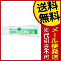 ☆メール便・送料無料☆ SMOOTH E/スムースEクリーム本体 40g 代引き不可 送料無料 ゆうパケット