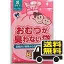 【メール便・送料無料】 おむつが臭わない袋BOSベビー用 Sサイズ ピンク 90枚入り 代引き不可 送料無料 メール便