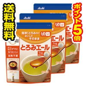 ■送料無料・ポイント5倍■ とろみエール 1kg×3個セット アサヒグループ食品 介護食 トロミ材 とろみ調整食品