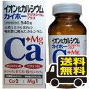 □送料無料□ イオン化カルシウム マグネシウムプラス 540粒入り サプリメント