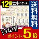 ■ケース販売・送料無料・ポイント5倍■牛乳屋さんのミルクココア 250g(約16杯分)×12個セット 和光堂(foo-00086-…