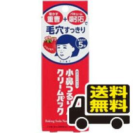 ☆メール便・送料無料☆ 毛穴撫子 小鼻つるりんクリームパック 15g 代引き不可 送料無料