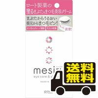☆メール便・送料無料☆mesiru(メシル) アイスキンケアクリーム 16g ロート製薬 代引き不可 送料無料 メール便