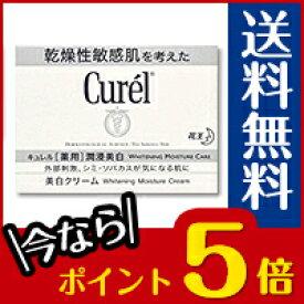 □送料無料・ポイント5倍□花王 Curel キュレル 美白クリーム 40g