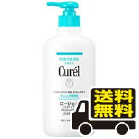 □送料無料□花王 Curel(キュレル) ローション ポンプ 410ml セラミド 乳液