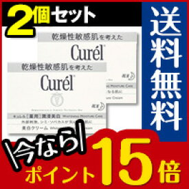 ■送料無料・ポイント15倍■花王 Curel キュレル 美白クリーム 40g 2個セット(bea-13198-4901301238818-2)