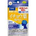 DHC イチョウ葉脳内α 20日分(60粒)メール便 送料無料 機能性表示食品 代引き不可(ken-02462-4511413405901)