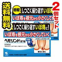 ●メール便・送料無料●【第2類医薬品】ヘモリンド舌下錠 20錠 2個セット 代引き不可 送料無料