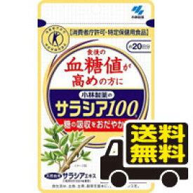 ☆メール便・送料無料☆小林製薬のサラシア100 60粒 代引き不可 送料無料 サプリメント