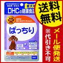☆メール便・送料無料☆DHC 愛犬用 ぱっちり(60粒) 代引き不可 送料無料 サプリメント(hom-04760-4511413608647)