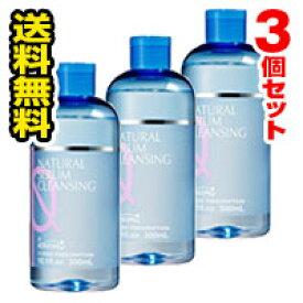 ■送料無料■キレイモ 美容クレンジング 300ml 3個セット(bea-13619-4580295035858-3)
