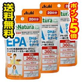 ●メール便・送料無料・ポイント5倍●ディアナチュラスタイル EPA*DHA・ナットウキナーゼ 20日分(80粒) 3個セット【Dear-Natura(ディアナチュラ)】 代引き不可 送料無料 サプリメント(ken-02467-4946842637546-3)