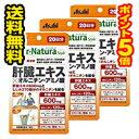 ●メール便・送料無料・ポイント5倍●ディアナチュラスタイル 肝臓エキス*オルニチン・アミノ酸 20日分(60粒) 3個セッ…
