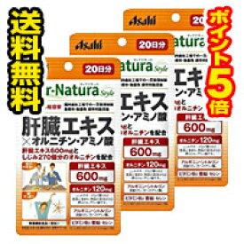●メール便・送料無料・ポイント5倍●ディアナチュラスタイル 肝臓エキス*オルニチン・アミノ酸 20日分(60粒) 3個セット【Dear-Natura(ディアナチュラ)】 代引き不可