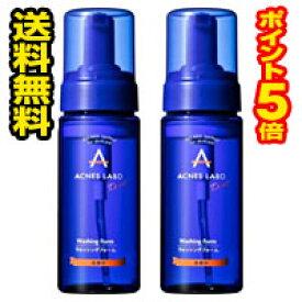 ■送料無料・ポイント5倍■アクネスラボ 洗顔フォーム(150mL) 2個セット