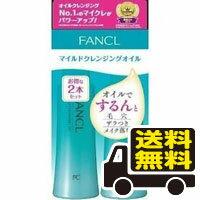 □送料無料□FANCL ファンケル マイルドクレンジングオイル 120ML×2本パック