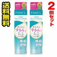 ■送料無料・ポイント5倍■FANCL ファンケル マイルドクレンジングオイル 120ML 2個セット