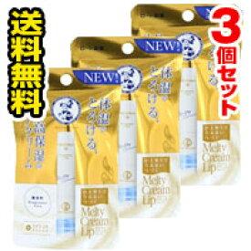 ●メール便・送料無料●メンソレータム メルティクリームリップ 無香料(2.4g) 3個セット 代引き不可 送料無料
