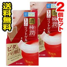■送料無料■肌ラボ 極潤リフトゲル(100g) 2個セット