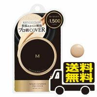 ☆メール便・送料無料☆ミシャ M クッションファンデーション プロカバー No.23 自然な肌色(15g) 代引き不可 送料無料