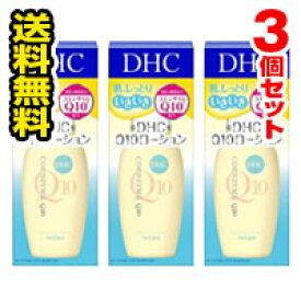 ■送料無料■DHC Q10ローション SS(60mL) 3個セット(bea-13974-4511413302385-3)