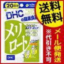 メリロート DHC 20日分(40粒)送料無料 メール便 dhc サプリ サプリメント フラボノイド 唐辛子エキス life style …