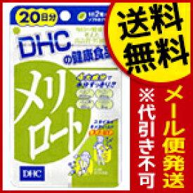 メリロート DHC 20日分(40粒)送料無料 メール便 dhc サプリ サプリメント フラボノイド 唐辛子エキス life style 健康 健康食品 国内製造 代引き不可(secret-00013)