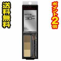 ☆メール便・送料無料・ポイント2倍☆ケイト デザイニングアイブロウ3D EX-4(2.2g) 代引き不可 送料無料