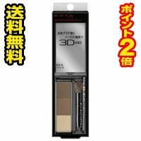 ☆メール便・送料無料・ポイント2倍☆ケイト デザイニングアイブロウ3D EX-5(2.2g) 代引き不可 送料無料