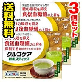 ■3個セット・送料無料■ 大正製薬 グルコケア粉末スティック6gX30袋 3個セット 送料無料 特定保健用食品(ken-02525-4987306039124-3)