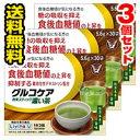 ■3個セット・送料無料■ 大正製薬 グルコケア 粉末スティック 濃い茶 30袋 3個セット 送料無料 特定保健用食品(ken-0…