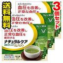 ■3個セット・送料無料■ 大正製薬 ナチュラルケア 粉末スティック〈ヒハツ〉 30袋 3個セット 送料無料 特定保健用食品