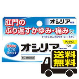 ☆メール便・送料無料☆【第(2)類医薬品】オシリア(10g) 代引き不可 送料無料