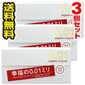 ●数量限定!3個セット・メール便●サガミオリジナル001(5コ入) コンドーム スキン 代引き不可 送料無料(hea-02431-4974234619245-3)