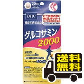 ☆メール便・送料無料☆DHC グルコサミン2000 20日分(120粒) dhc サプリメント 代引き不可