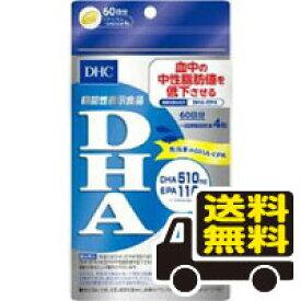 ☆メール便・送料無料☆DHC DHA 60日分(240粒) dhc サプリメント 代引き不可
