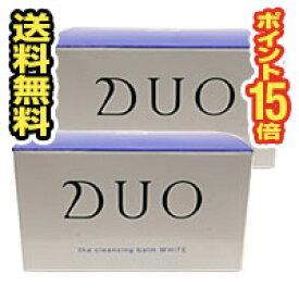 ■2個セット・送料無料・ポイント15倍■DUO(デュオ) ザ クレンジングバーム ホワイト(90g)(bea-14543-4589659140153-2)
