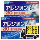●2個セット・メール便・送料無料● アレジオン20 24錠入り 【第2類医薬品】 代引き不可 送料無料 セルフメディケーシ…