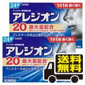 ●2個セット・メール便・送料無料● アレジオン20 24錠入り 【第2類医薬品】 代引き不可 送料無料 セルフメディケーション税制対象