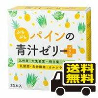 □送料無料□ぷちぷちパインの青汁ゼリー プラス (15g×30本)