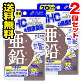 ●メール便・送料無料● 亜鉛 DHC 20日分(20粒)×2個セット 代引き不可