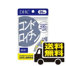 コンドロイチンDHC20日分(60粒) 送料無料 メール便 dhc 代引き不可(secret-00042)