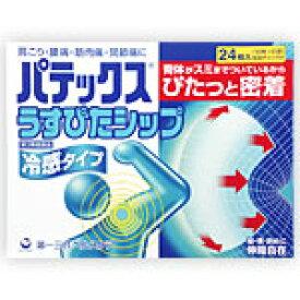 【第3類医薬品】第一三共ヘルスケア パテックス うすぴたシップ 24枚(12枚×2袋)(otc-00530)