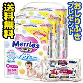 ■ケース販売・送料無料・おしりふき付き■メリーズさらさらエアスルー Mサイズ58枚 3個(1ケース)花王 パンツタイプ