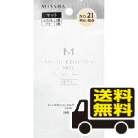 ☆メール便・送料無料☆ミシャ M クッションファンデーション マット レフィル NO.21(15g) 代引き不可 送料無料(bea-15248-8809581467668)