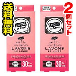 ●2個セット・メール便・送料無料●ラボン・デ・ブーン 車用 芳香剤 フレンチマカロンの香り(1個) LAVONS 代引き不可(hom-04853-4582469497127-2)