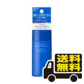 ☆メール便・送料無料☆資生堂 アクアレーベル ホワイトプロテクトミルクUV(50mL) 代引き不可