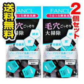 ■2個セット・送料無料・ポイント10倍■数量限定! ファンケル ディープクリア 洗顔パウダー (1回分×30個) FANCL 酵素洗顔(bea-16026-4908049466480-2)