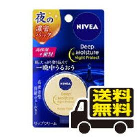 ☆メール便・送料無料☆ニベア ディープモイスチャー ナイトプロテクト はちみつの香り(7g) 代引き不可